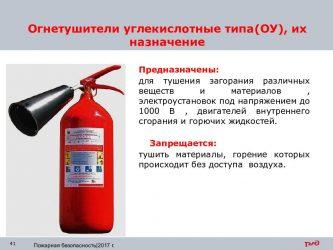 Что допускается тушить огнетушителями углекислотного типа?
