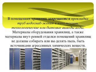 Помещение под архив требования