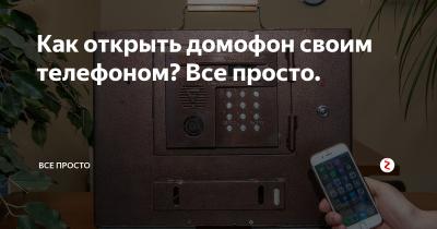 Как открыть домофон с помощью смартфона?