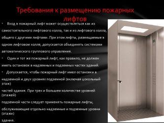 Лифтовой холл противопожарные нормы