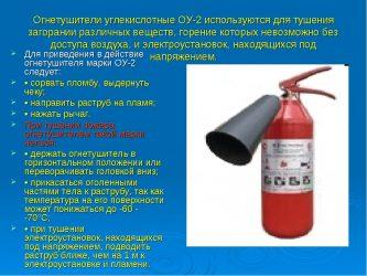 Каким огнетушителем нельзя тушить электрооборудование под напряжением?