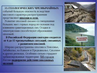ЧС геологического характера и защита от них