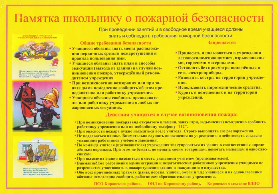 Инструкции по пожарной безопасности на элеваторах аксессуары т5 транспортер