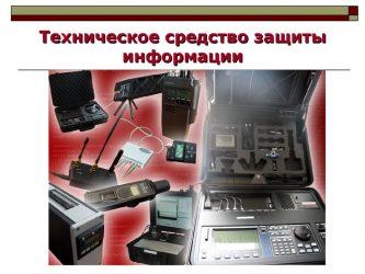 Основные функции аппаратных средств защиты информации