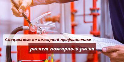 Профстандарт специалист по противопожарной профилактике