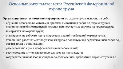 Основные требования законодательства РФ об охране труда