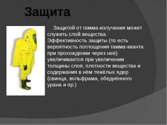 Защита от гамма лучей