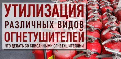 Куда сдать огнетушители на утилизацию?