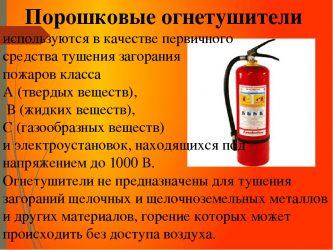 Почему порошковые огнетушители не рекомендуется применять?