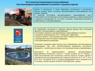 Противопожарное водоснабжение сельских населенных пунктов