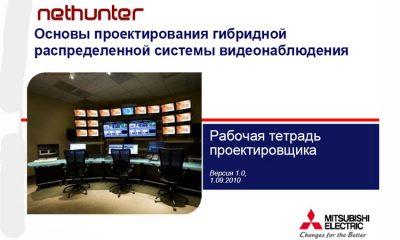Основы проектирования систем видеонаблюдения