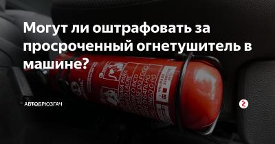 Штраф за просроченный огнетушитель в машине