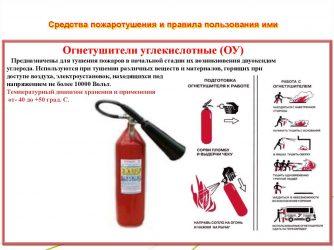 Требования к углекислотным огнетушителям