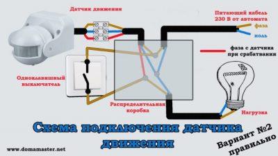 Как поставить датчик движения вместо выключателя?