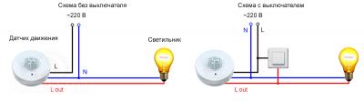 Как подсоединить датчик движения к лампе?
