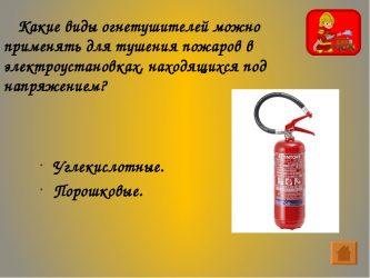 Какие огнетушители используются при тушении электроустановок?