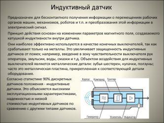 Принцип работы индуктивного датчика приближения