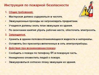 Инструкции по противопожарной безопасности на рабочем месте