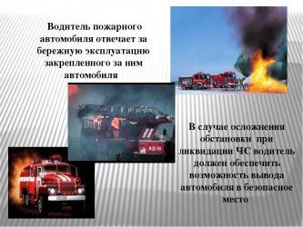 Квалификационные требования к водителю пожарного автомобиля