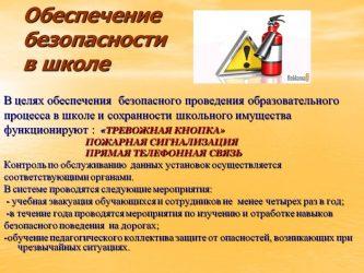Общие требования к обеспечению безопасной эвакуации школьников