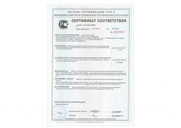 Пена противопожарная огнестойкая сертификат соответствия