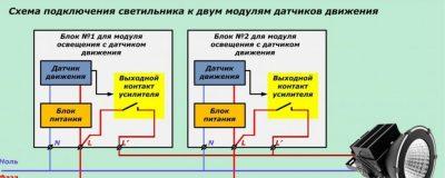 Параллельное соединение датчиков движения