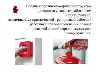 Инструкция по проведению вводного противопожарного инструктажа