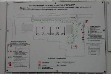 План пожарной защиты объекта строительства