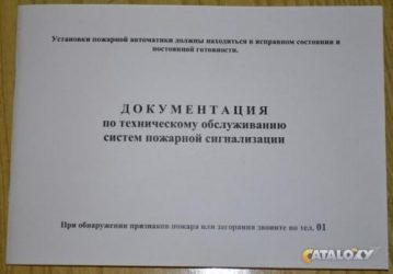 Нормативные документы по техническому обслуживанию пожарной сигнализации