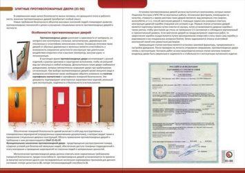 Требования к дверным проемам по пожарной безопасности