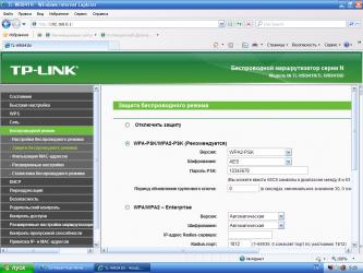 Защита WPA2 PSK что это?