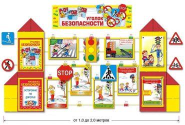 Требования к уголку безопасности в детском саду