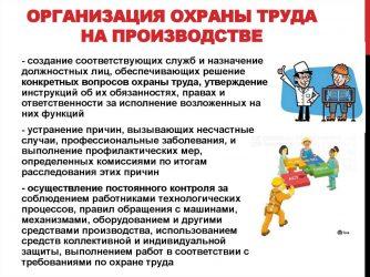 Что противоречит требованиям охраны труда?