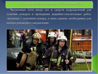 Требования охраны труда при проведении разведки пожара