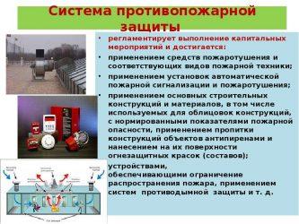 Что входит в систему противопожарной защиты?
